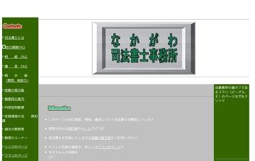 中川白司法書士事務所