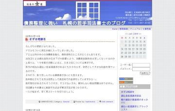 橋本健二郎司法書士事務所