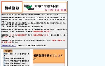 山田純二司法書士事務所