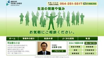 静岡合同司法書士事務所