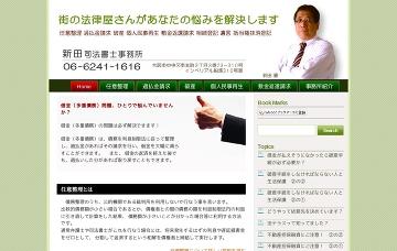 新田豪司法書士事務所