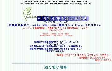 井本誠治司法書士事務所