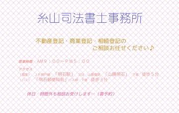 糸山司法書士事務所