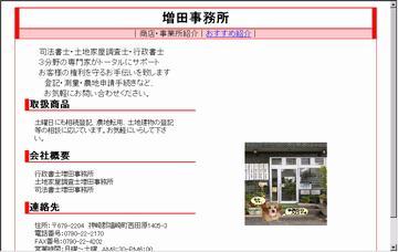 増田事務所