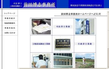 前田博志司法書士土地家屋調査士事務所