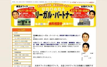 リーガル・パートナー(司法書士法人)桐生オフィス