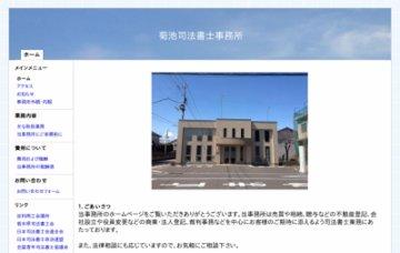 菊池司法書士事務所