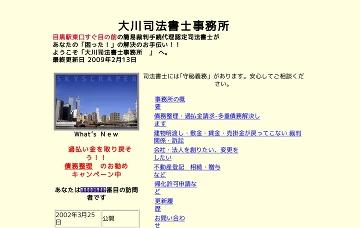 大川広一司法書士事務所