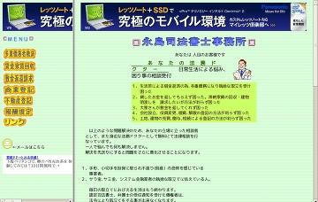 永島司法書士事務所