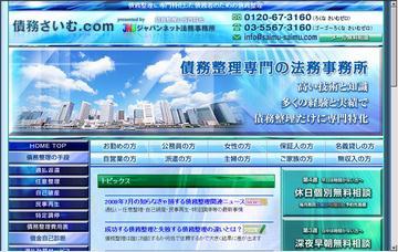 ジャパンネット法務事務所