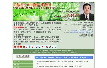 内田健夫司法書士事務所