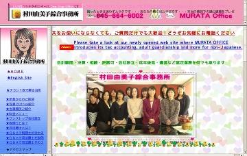 村田由美子綜合事務所