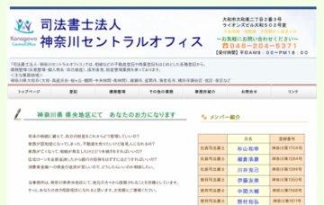 司法書士法人神奈川セントラルオフィス