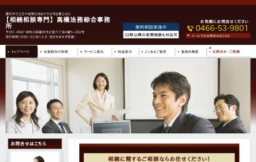 高橋法務綜合事務所