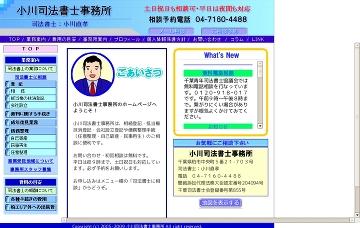 小川直孝事務所