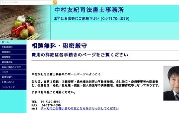 中村友紀司法書士事務所