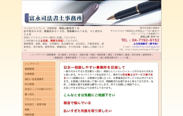 富永司法書士事務所
