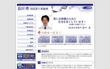 石川亮司法書士事務所