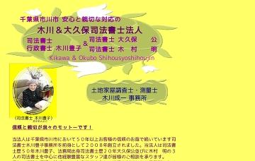 木川&大久保司法書士法人