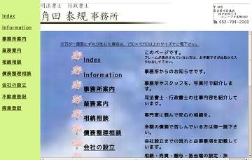 角田泰規司法書士事務所