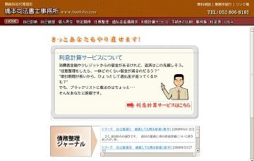 橋本司法書士事務所