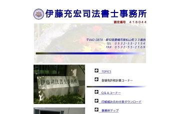 伊藤充宏司法書士事務所