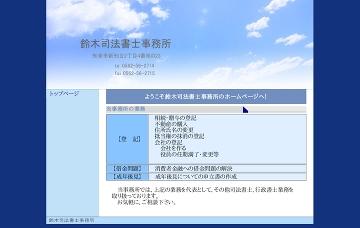 鈴木事務所(司法書士法人)