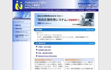 ナカムラ司法書士事務所