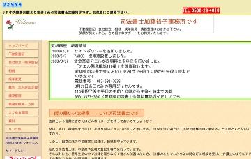 司法書士加藤裕子事務所