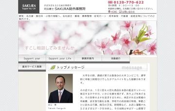 司法書士SAKURA総合事務所