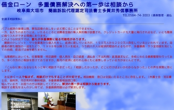 多賀井秀信司法書士事務所