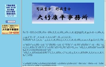 大竹康平司法書士事務所
