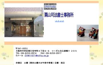 栗山司法書士事務所