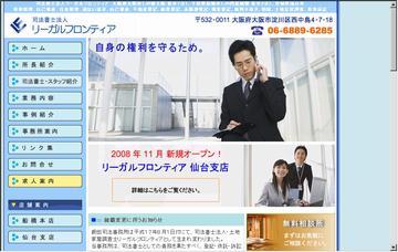 リーガルフロンティア(司法書士法人)大阪支店