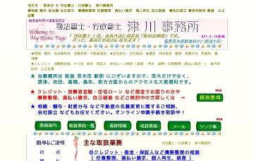 津川司法書士行政書士事務所