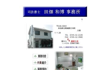 田畑和博事務所