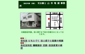 山本竜雄司法書士事務所