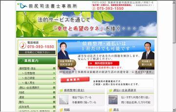 田尻世津子司法書士事務所