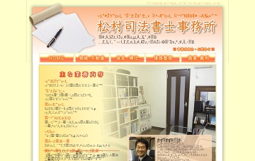 松村義信司法書士事務所