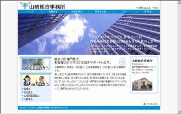山崎総合事務所