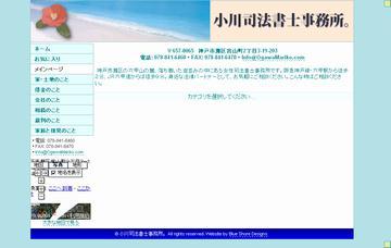 小川司法書士事務所