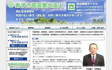 あずさ司法書士法人神戸オフィス