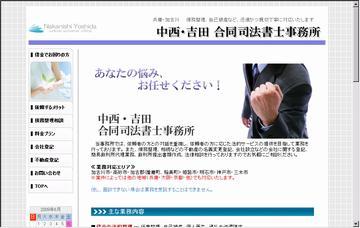 中西吉田合同司法書士事務所