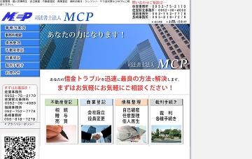 MCP(司法書士法人)