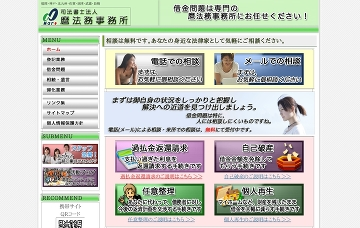 麿法務事務所(司法書士法人)武雄事務所