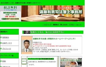 遠藤和男司法書士事務所